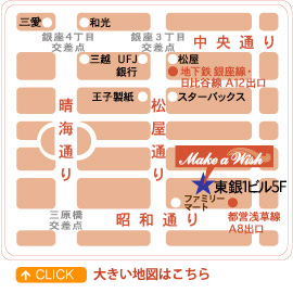 Make a Wish 銀座店 地図