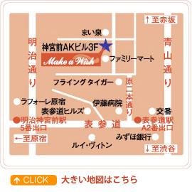 Make a Wish 表参道店 地図