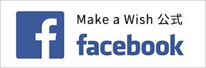 Make a Wish 公式Facebook