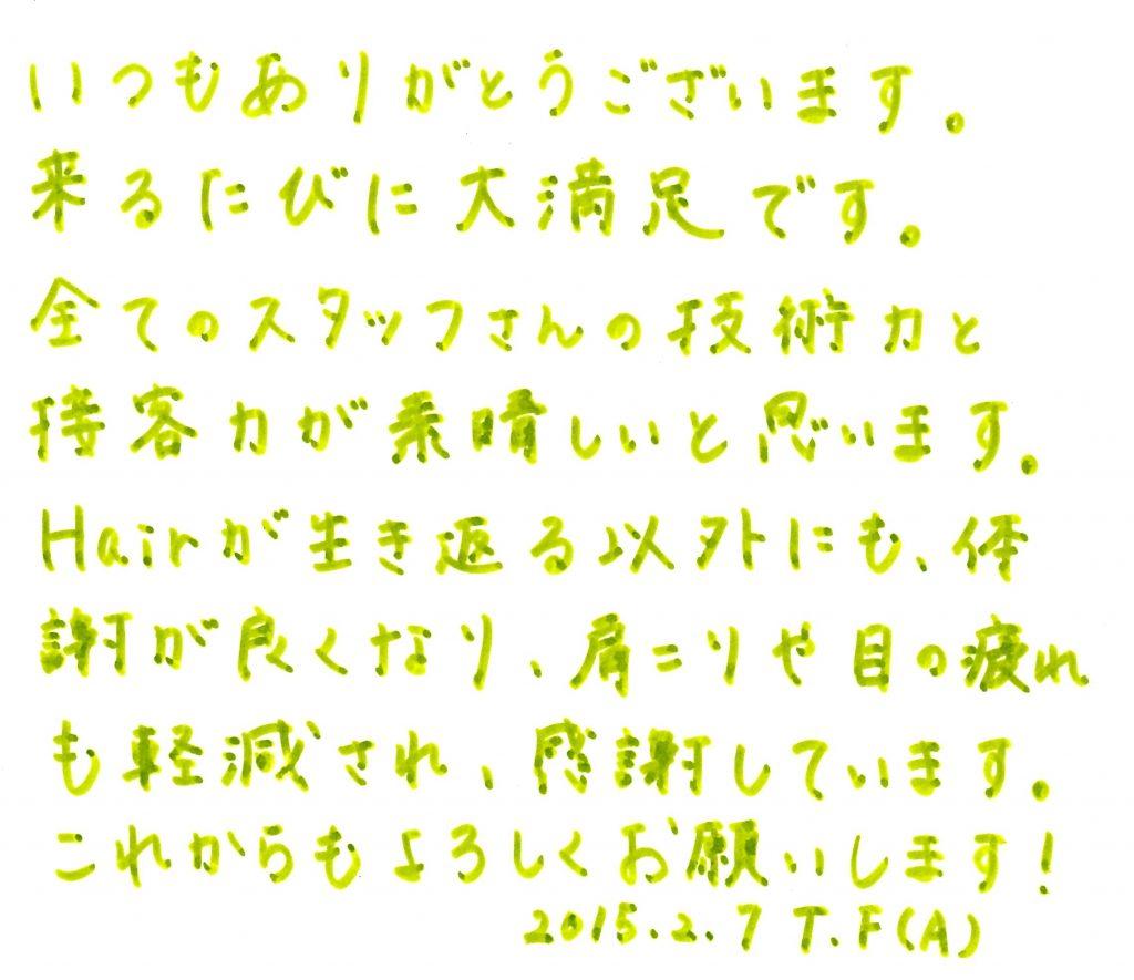 C.S様・30代・会社員『リフトアップ美メイキング70分』   Make a Wish 東京都銀座のヘッドスパ専門店 銀座駅から徒歩5分