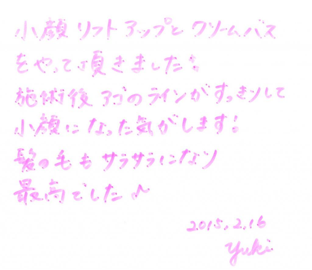 Yuki様・30代『リフトアップ美フェイシャル90分』   Make a Wish 東京都銀座のヘッドスパ専門店 銀座駅から徒歩5分