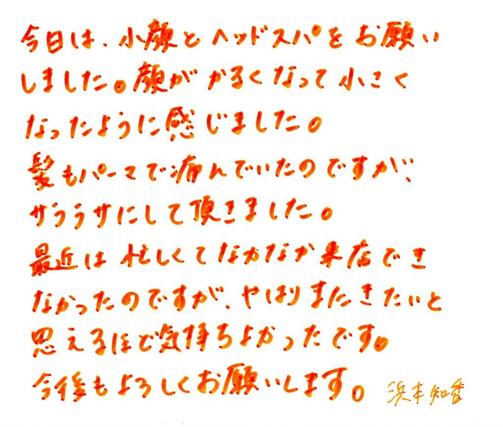 ハマモトチカ様・20代『小顔美フェイシャル70分』   Make a Wish 東京都銀座のヘッドスパ専門店 銀座駅から徒歩5分
