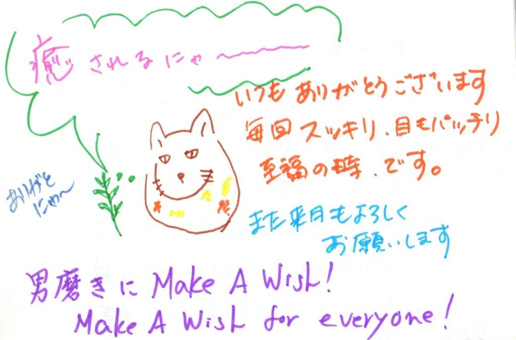 大竹秀行様・美加様ご夫妻『オーダーメイドヘッドスパ』   Make a Wish 東京都銀座のヘッドスパ専門店 銀座駅から徒歩5分