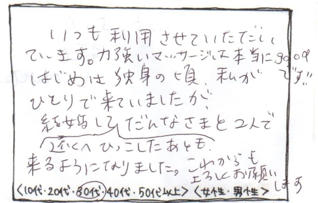 加藤弘行様・裕子様ご夫妻 『カップルプラン80分』   Make a Wish 東京都銀座のヘッドスパ専門店 銀座駅から徒歩5分