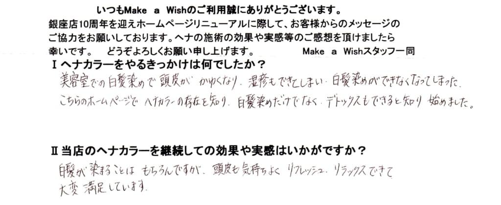 女性 40代『ナチュラルヘナカラー100分』   Make a Wish 東京都銀座のヘッドスパ専門店 銀座駅から徒歩5分