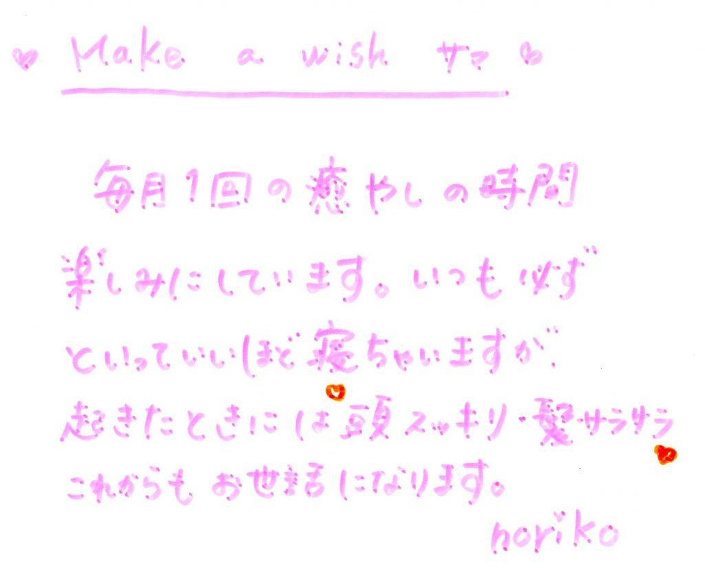 noriko様 女性 ツヤ髪クリームスパ50分 | Make a Wish 東京都銀座のヘッドスパ専門店|銀座駅から徒歩5分