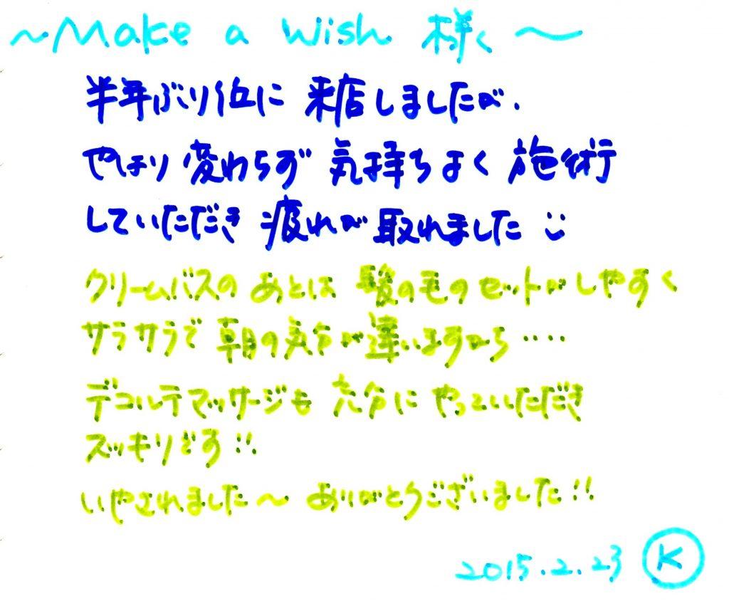 K様、サービス業 『スペシャルクリームSpa70分』   Make a Wish 東京都銀座のヘッドスパ専門店 銀座駅から徒歩5分