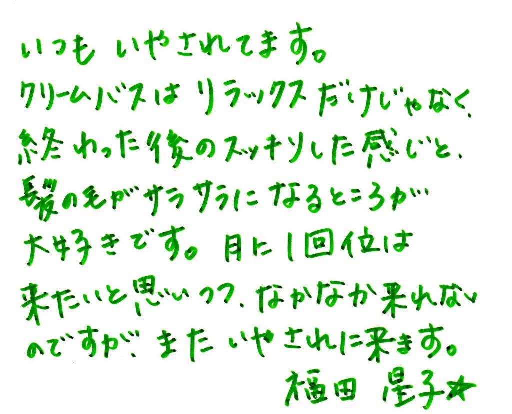 福田星子様、会社員 『スペシャルクリームSpa70分』   Make a Wish 東京都銀座のヘッドスパ専門店 銀座駅から徒歩5分
