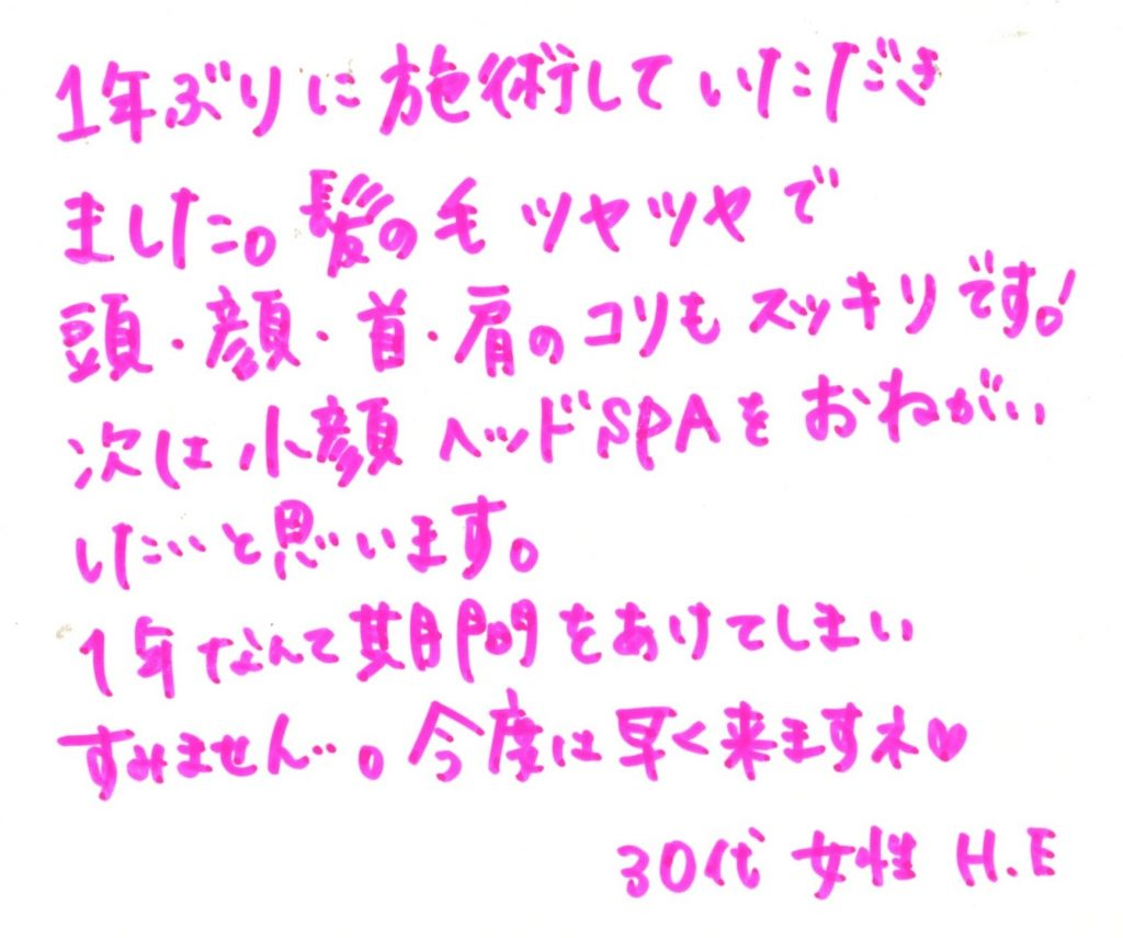 H,E様 30代 スペシャルクリームスパ70分   Make a Wish 東京都銀座のヘッドスパ専門店 銀座駅から徒歩5分