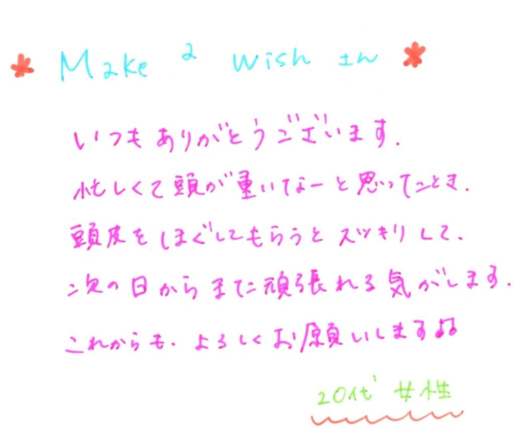 20代 毒素排出漢方グアシャ70分   Make a Wish 東京都銀座のヘッドスパ専門店 銀座駅から徒歩5分