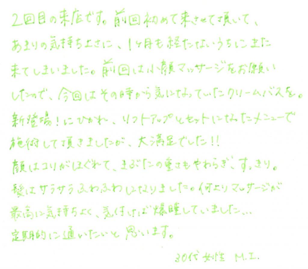 M.I様 30代 リフトアップ美メイキング70分 | Make a Wish 東京都銀座のヘッドスパ専門店|銀座駅から徒歩5分