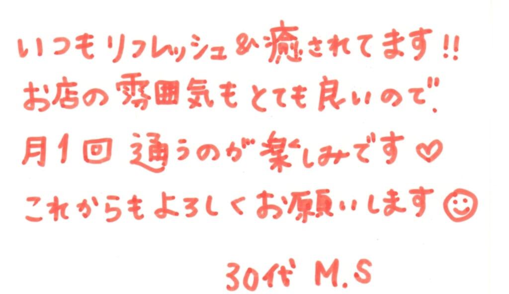 M.S様 30代 会社員 毒素排出・漢方グアシャ70分]