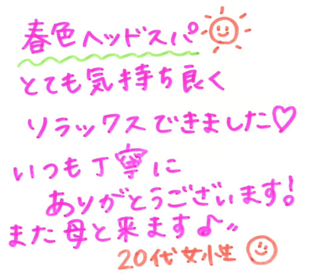 M.T様 50代 春いろヘッドスパ   Make a Wish 東京都銀座のヘッドスパ専門店 銀座駅から徒歩5分