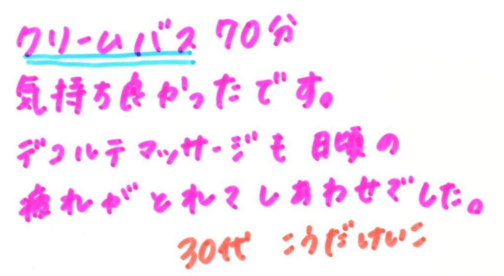 こうだけいこ様 30代 スペシャルクリームSPA70分   Make a Wish 東京都銀座のヘッドスパ専門店 銀座駅から徒歩5分