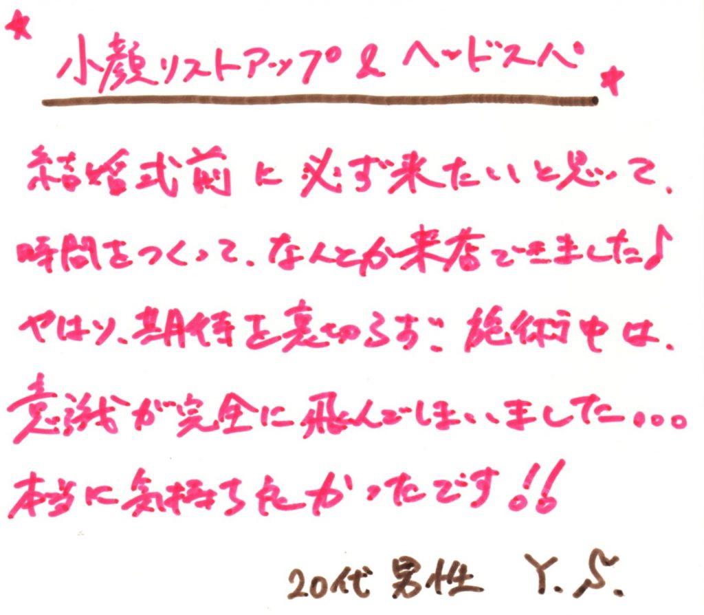 Y.S様 20代 リッチ小顔&ヘッド70分 | Make a Wish 東京都銀座のヘッドスパ専門店|銀座駅から徒歩5分