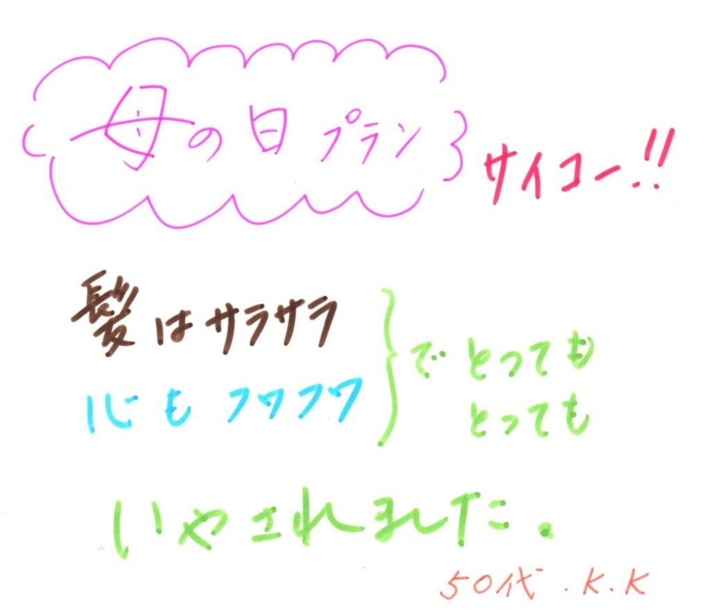K.K様 50代 母の日特別ペアプラン | Make a Wish 東京都銀座のヘッドスパ専門店|銀座駅から徒歩5分