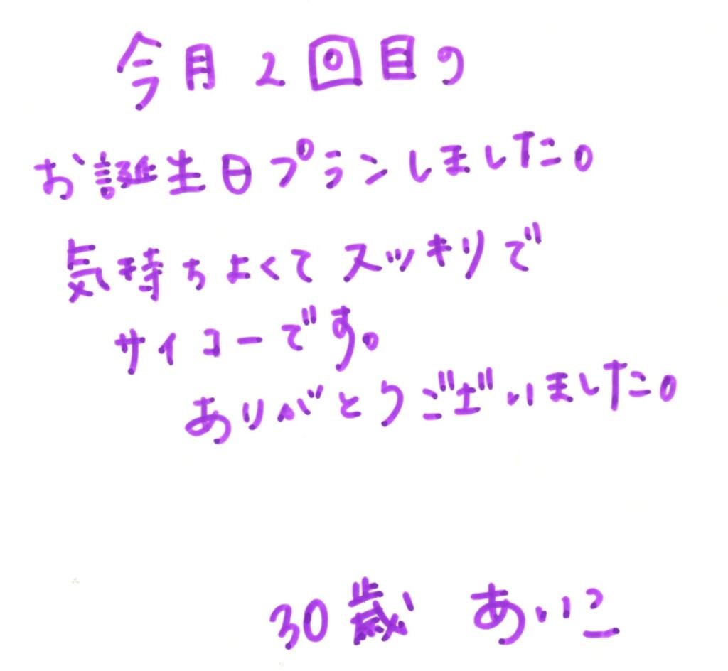 あいこ様 30代 会員様限定バースデー特別プラン100分   Make a Wish 東京都銀座のヘッドスパ専門店 銀座駅から徒歩5分