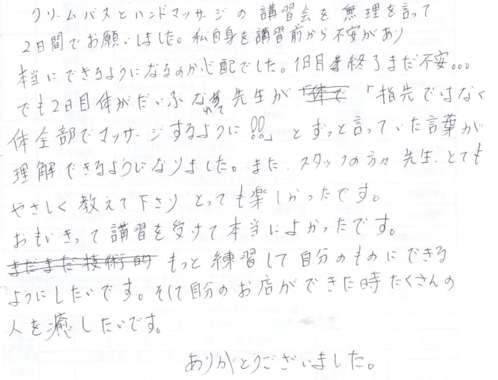 長野県 主婦 I.K様『ヘッドスパ基礎講座』『クリームバス』