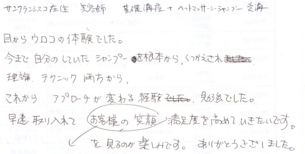 埼玉県 美容師 J.O様『ヘッドスパ基礎講座』『マッサージシャンプー』