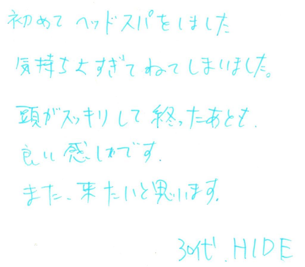 HIDE様 30代 スペシャルクリームスパ70分 | Make a Wish 東京都銀座のヘッドスパ専門店|銀座駅から徒歩5分