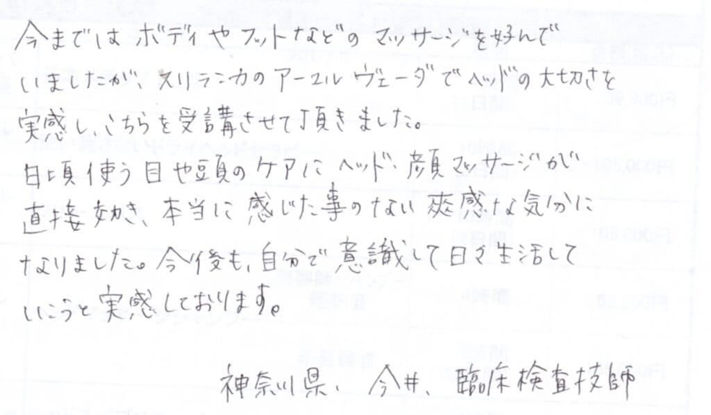 神奈川県 臨床検査技師 S.I様『ヘッドスパ基礎講座』