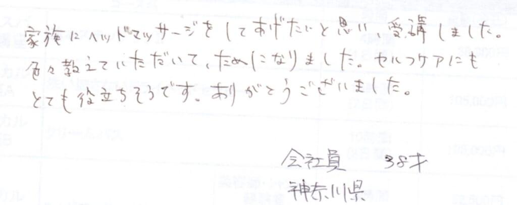 神奈川県 会社員 E.H様『ヘッドスパ基礎講座』