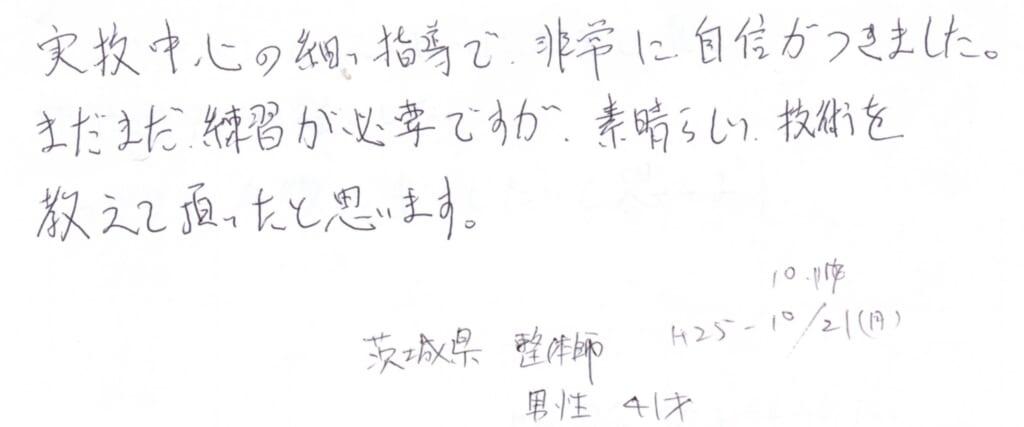 茨城県 整体師 S.S様『ヘッドスパ基礎講座』『洗い流さないドライヘッドセラピー』
