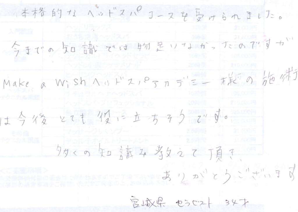 宮城県 セラピスト Y.M様『テクニカルドライヘッドセラピー』