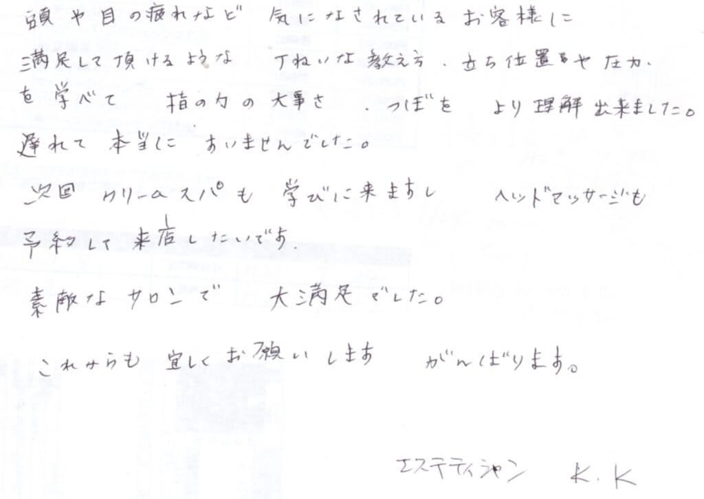 東京都 エステティシャン K.K様『ドライヘッドセラピー初級』