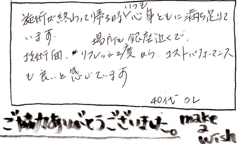 40代 OL『眼精疲労・漢方グアシャ50分』