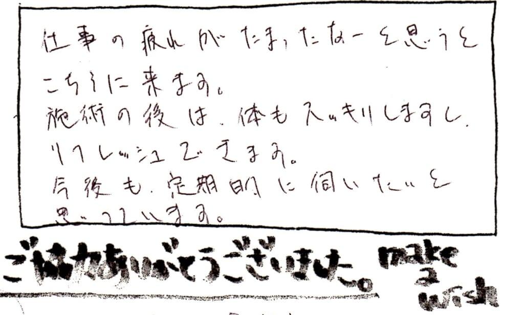 30代 ツアーコンダクター 『毒素排出・漢方グアシャ70分』