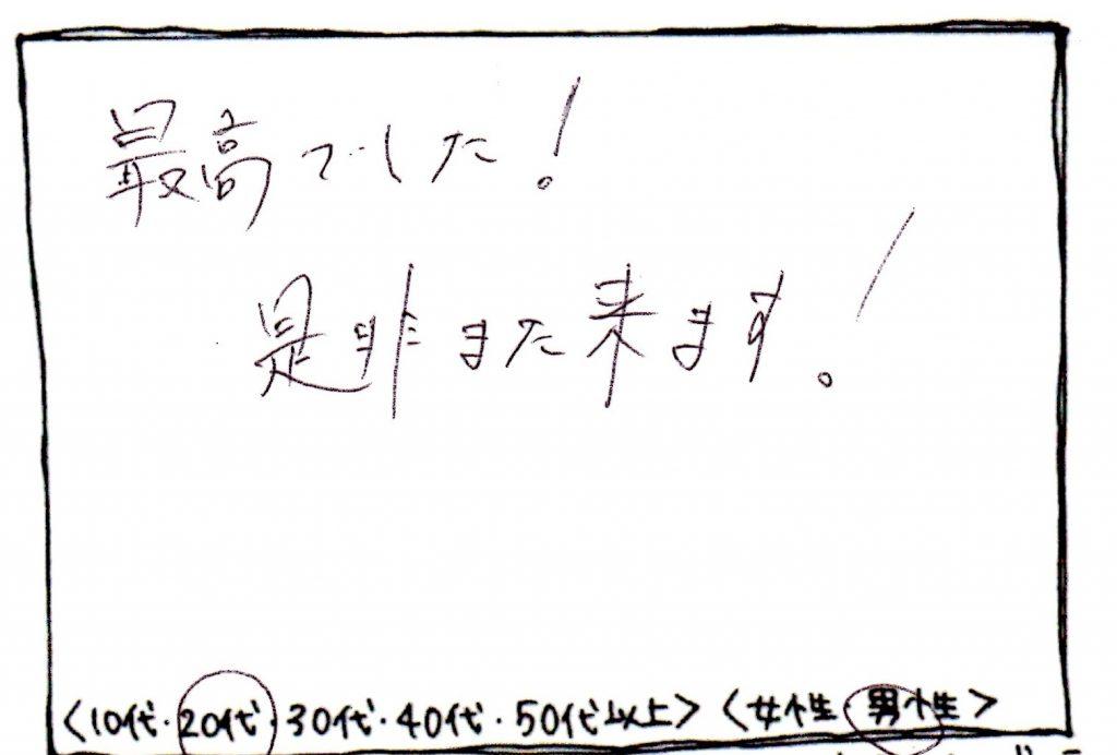 20代 『リッチ小顔&ヘッド70分』   Make a Wish 東京都銀座のヘッドスパ専門店 銀座駅から徒歩5分