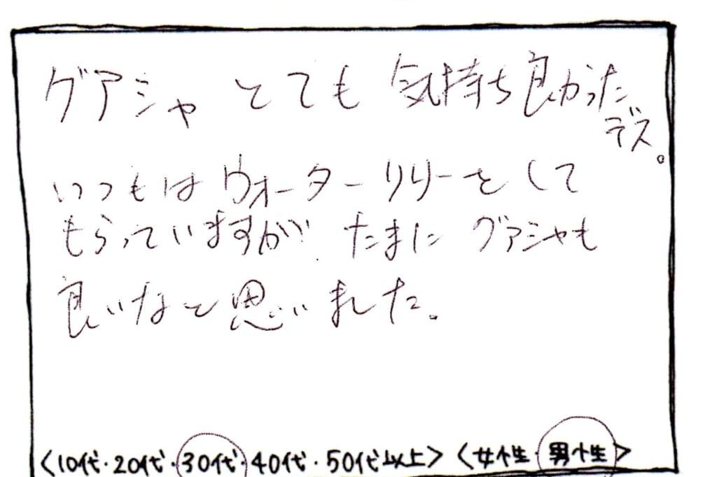 30代 『眼精疲労・漢方グアシャ50分』