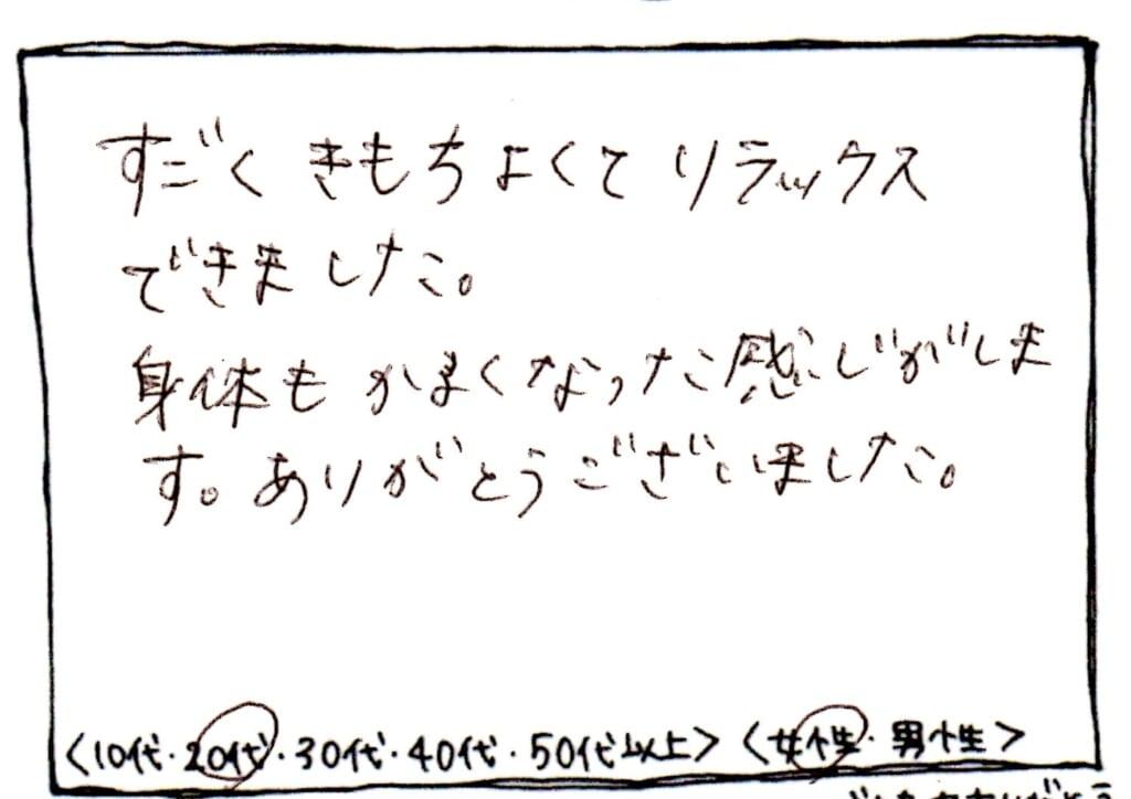 20代 『会員様限定アロマティックウォータースパ』 | Make a Wish 東京都銀座のヘッドスパ専門店|銀座駅から徒歩5分