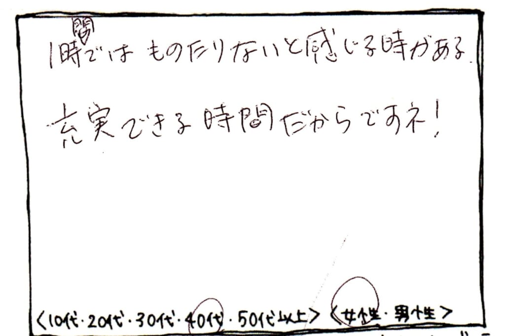 40代『眼精疲労・漢方グアシャ50分』