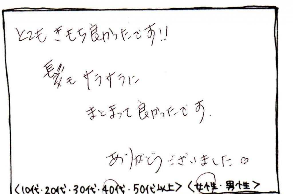 40代 『スペシャルクリームSPA70分』 | Make a Wish 東京都銀座のヘッドスパ専門店|銀座駅から徒歩5分