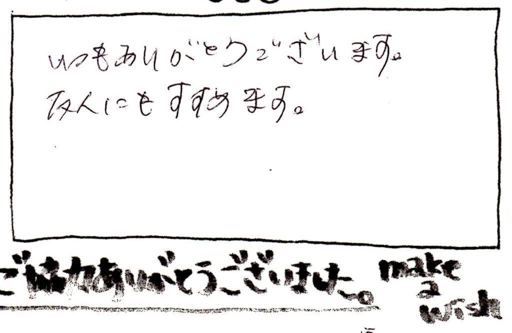 Y様・女性・会社員『リフトアップ美フェイシャル80分』