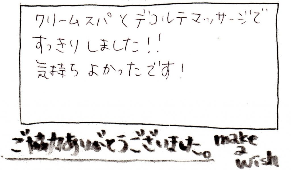 女性・30代・会社員 『スペシャルクリームSPA70分』 | Make a Wish 東京都銀座のヘッドスパ専門店|銀座駅から徒歩5分