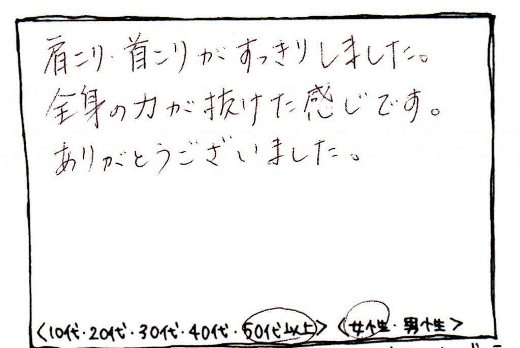 女性・50代・会社員 『スペシャルクリームSPA70分』   Make a Wish 東京都銀座のヘッドスパ専門店 銀座駅から徒歩5分