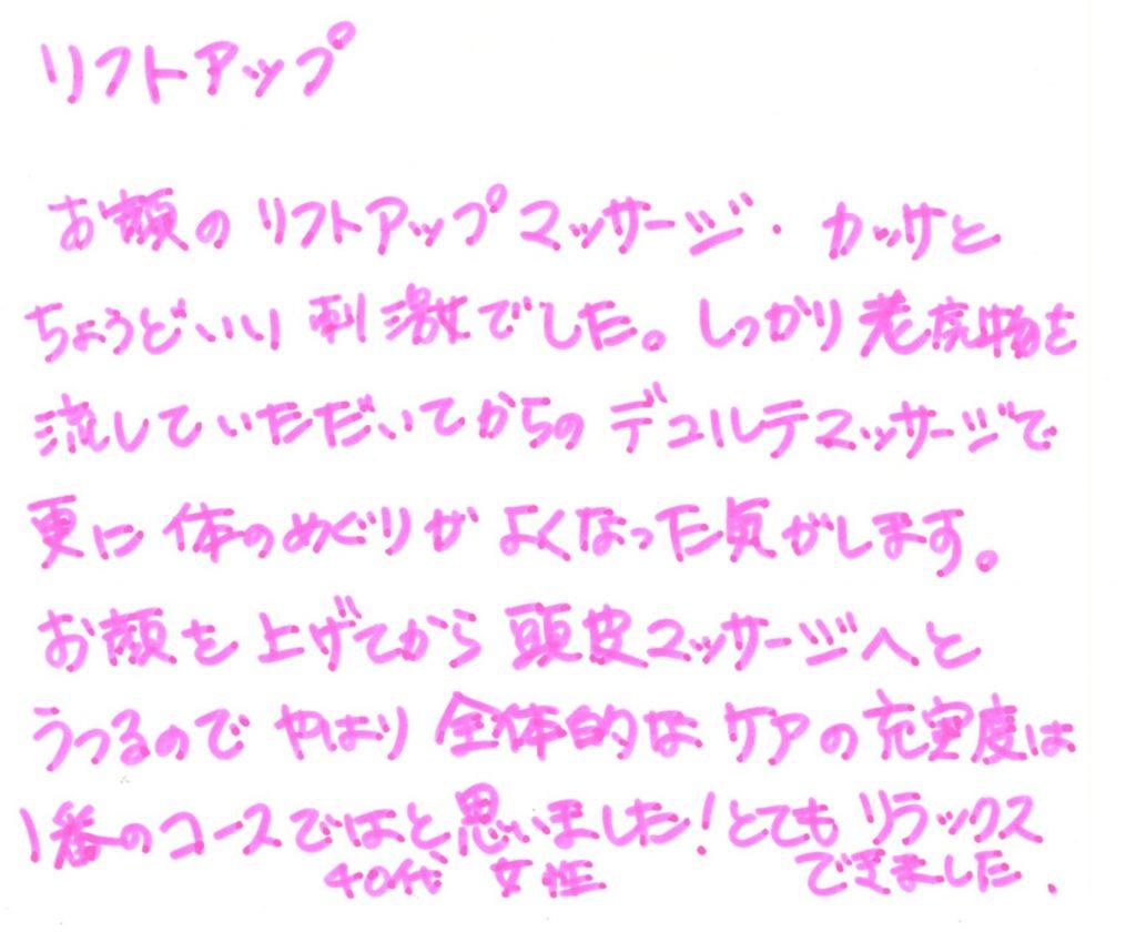 Y.N様 40代『リフトアップ美フェイシャル90分』 | Make a Wish 東京都銀座のヘッドスパ専門店|銀座駅から徒歩5分