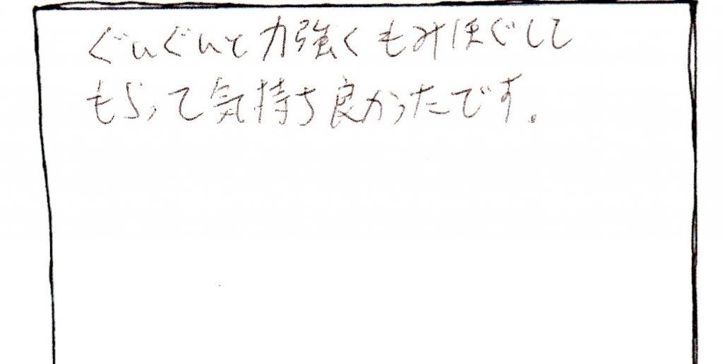 30代・男性 『爽快ヘッドスパ50分』 | Make a Wish 東京都銀座のヘッドスパ専門店|銀座駅から徒歩5分