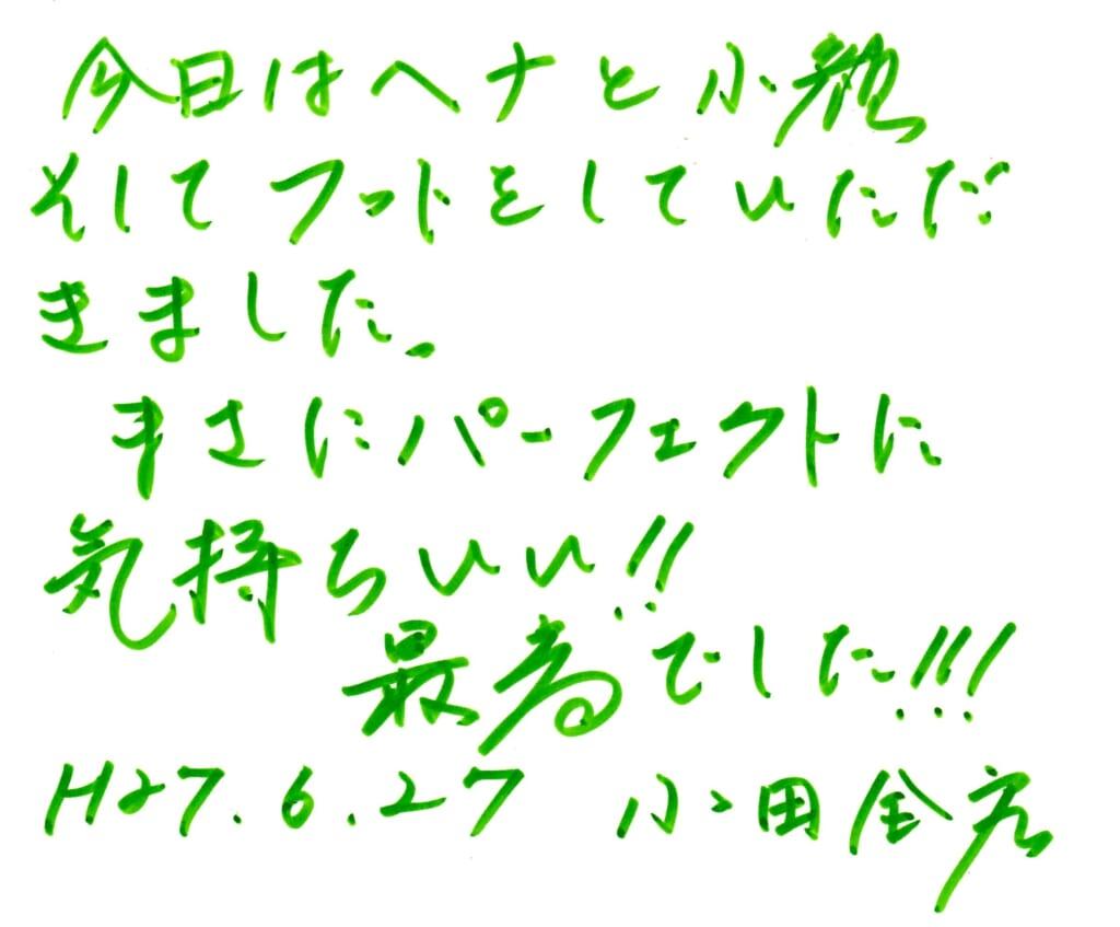 小田 全宏様 50代男性 『ナチュラルヘナカラー100分』 | Make a Wish 東京都銀座のヘッドスパ専門店|銀座駅から徒歩5分