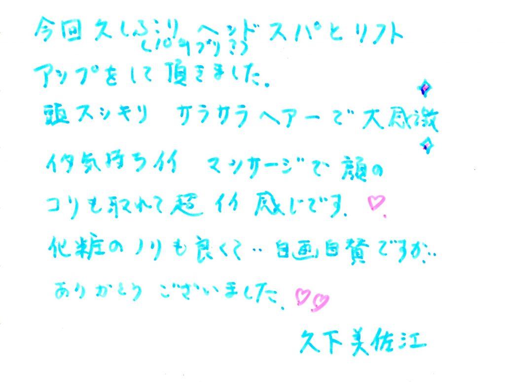 久下 美佐江様 『リフトアップ美メイキング70分』   Make a Wish 東京都銀座のヘッドスパ専門店 銀座駅から徒歩5分