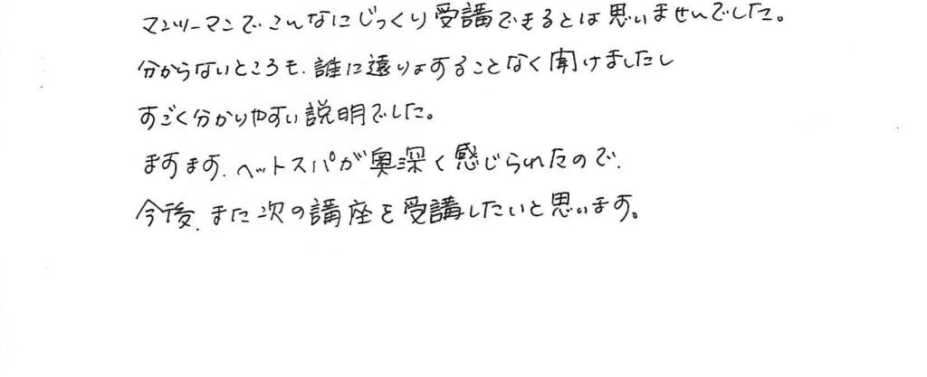 東京都・自営業・40代・N様・【基礎講座】   Make a Wish 東京都銀座のヘッドスパ専門店 銀座駅から徒歩5分