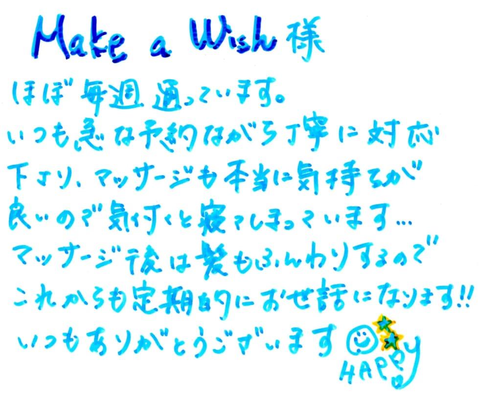 20代・女性・会社員『髪再生&エイジング60分』   Make a Wish 東京都銀座のヘッドスパ専門店 銀座駅から徒歩5分