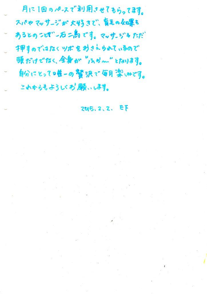 30代・女性・会社員 『ツヤ髪クリームSPA50分』 | Make a Wish 東京都銀座のヘッドスパ専門店|銀座駅から徒歩5分