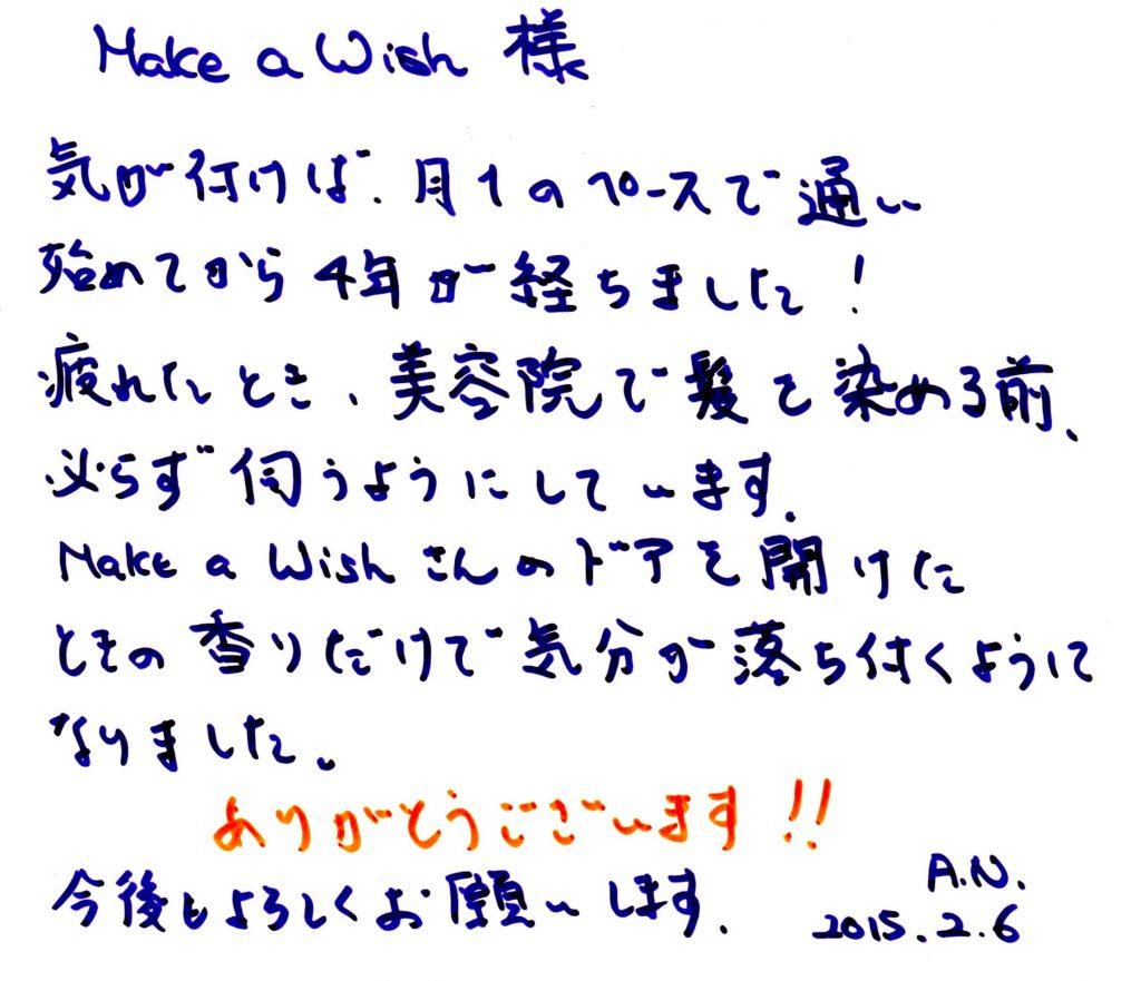 40代・女性・会社員 『スペシャルクリームSPA70分』   Make a Wish 東京都銀座のヘッドスパ専門店 銀座駅から徒歩5分