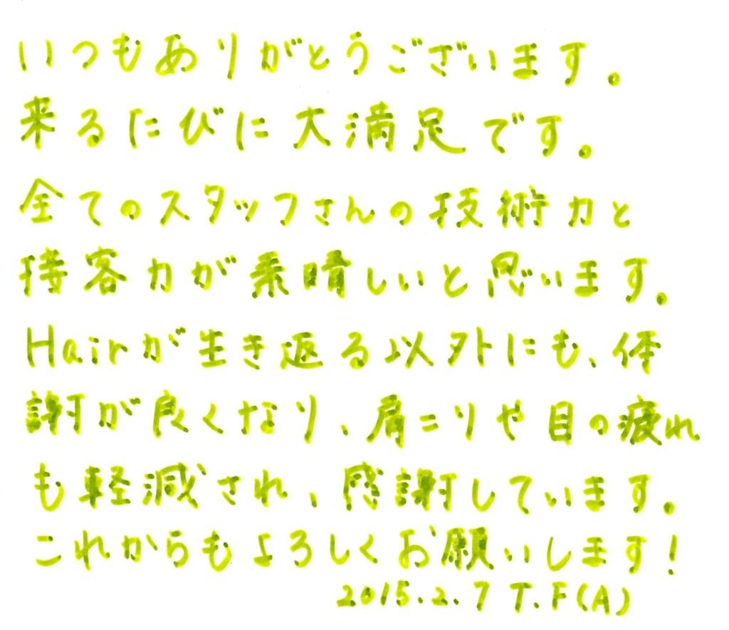 30代・女性・会社員『ナチュラルヘナカラー100分』 | Make a Wish 東京都銀座のヘッドスパ専門店|銀座駅から徒歩5分