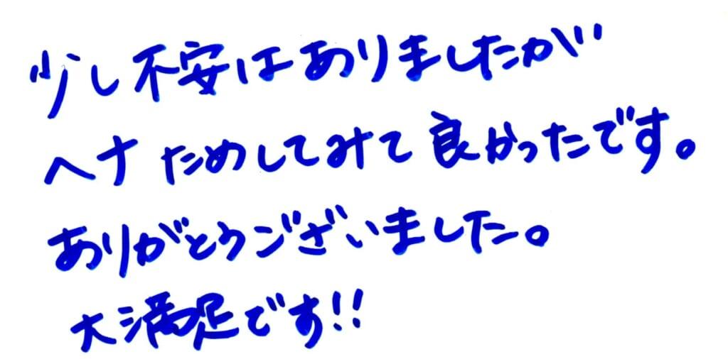 30代・女性・会社員『ナチュラルヘナカラー100分』   Make a Wish 東京都銀座のヘッドスパ専門店 銀座駅から徒歩5分