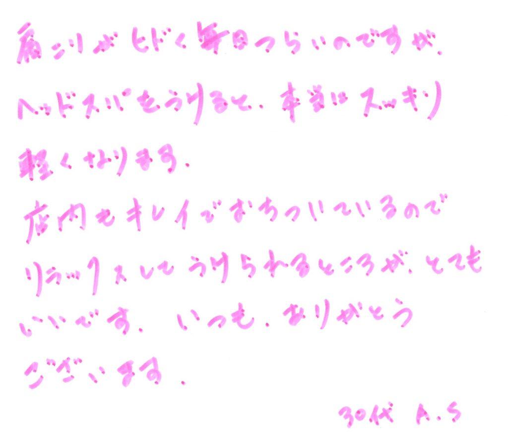 30代・女性・主婦 『スペシャルクリームSPA70』 | Make a Wish 東京都銀座のヘッドスパ専門店|銀座駅から徒歩5分